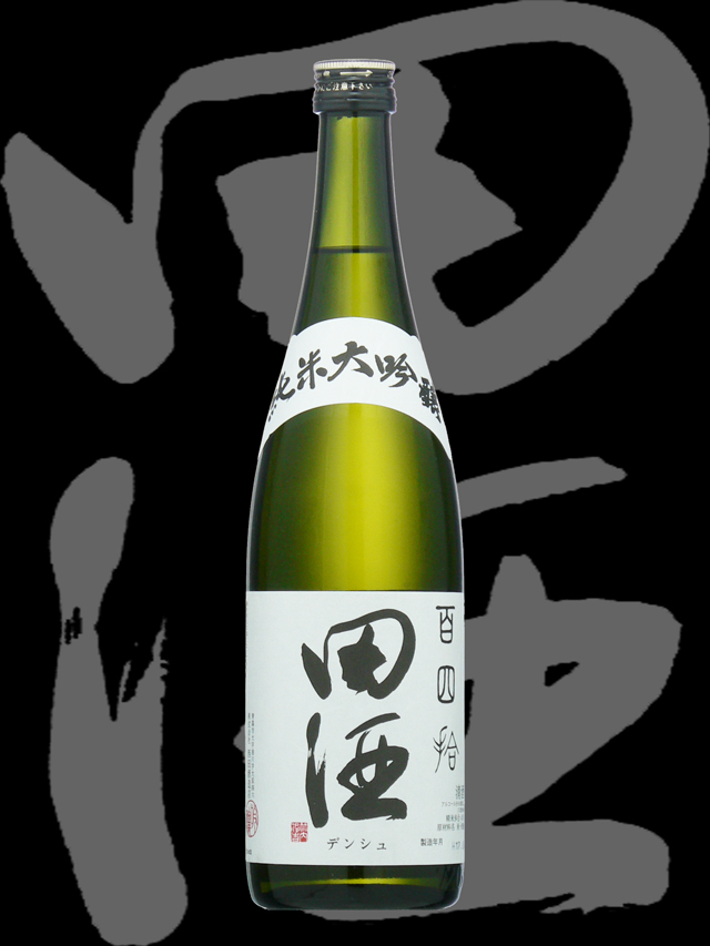 田酒「純米大吟醸」百四拾