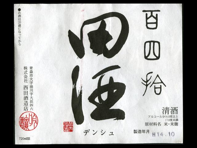 田酒「純米大吟醸」百四拾ラベル