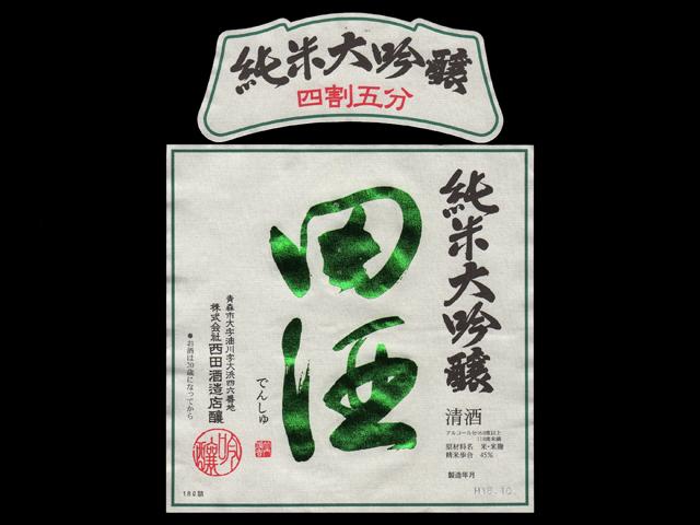 田酒(でんしゅ)「純米大吟醸」四割五分ラベル