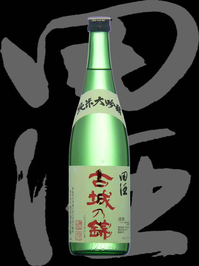 田酒(でんしゅ)「純米大吟醸」古城乃錦