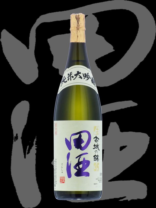 田酒(でんしゅ)「純米大吟醸」古城乃錦35