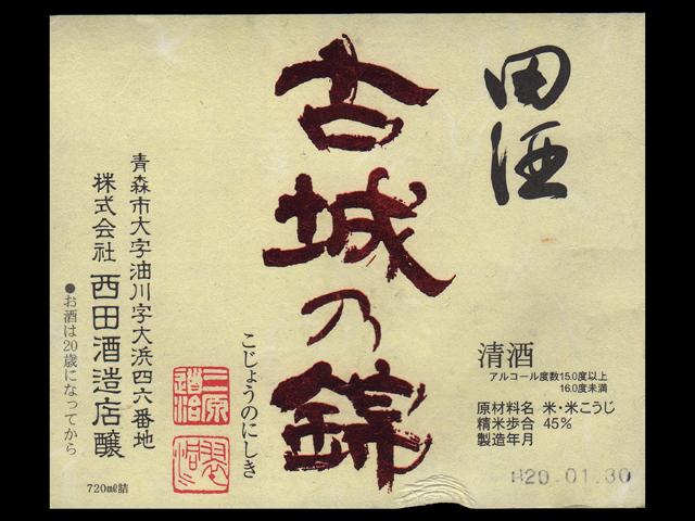 田酒(でんしゅ)「純米大吟醸」古城乃錦ラベル