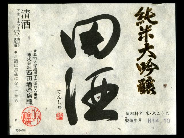 田酒(でんしゅ)「純米大吟醸」ラベル