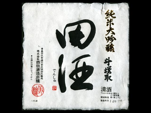 田酒(でんしゅ)「純米大吟醸」斗壜取ラベル