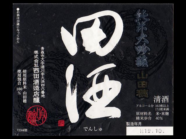 田酒(でんしゅ)「純米大吟醸」山田穂ラベル