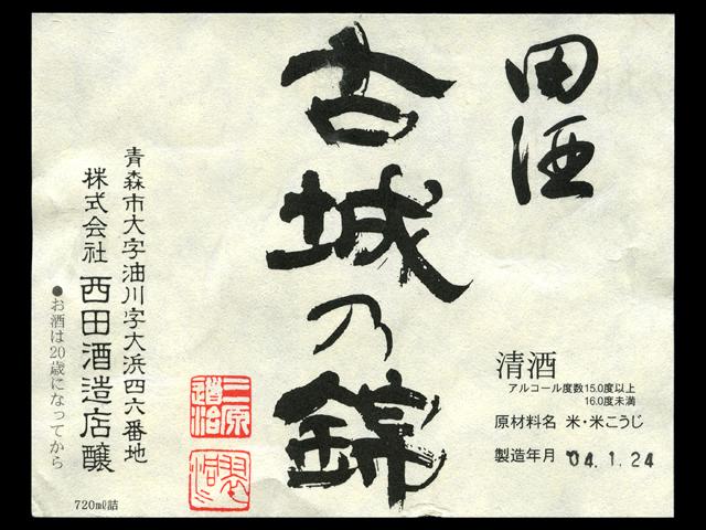 田酒(でんしゅ)「純米吟醸」古城乃錦ラベル