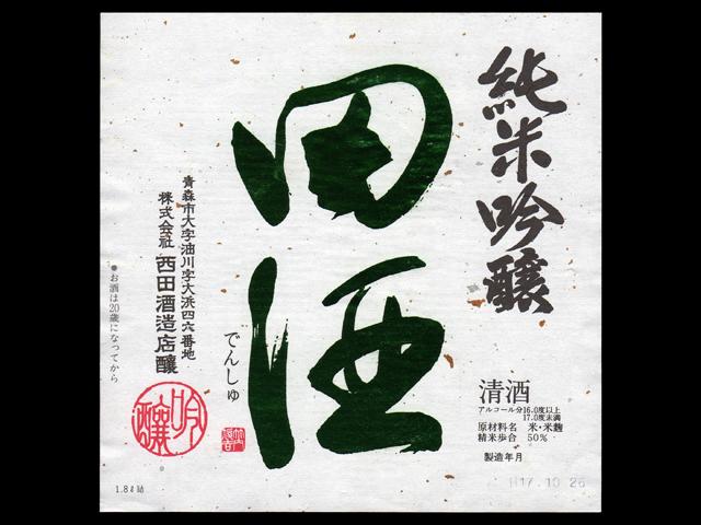 田酒(でんしゅ)「純米吟醸」ラベル