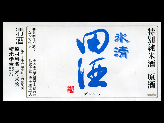 田酒(でんしゅ)「特別純米」氷清原酒ラベル