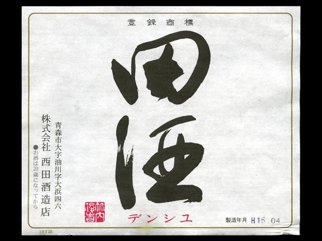 田酒(でんしゅ)「特別純米」ラベル