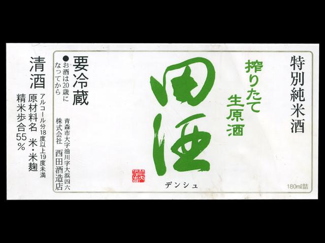 田酒(でんしゅ)「特別純米」搾りたて生原酒ラベル