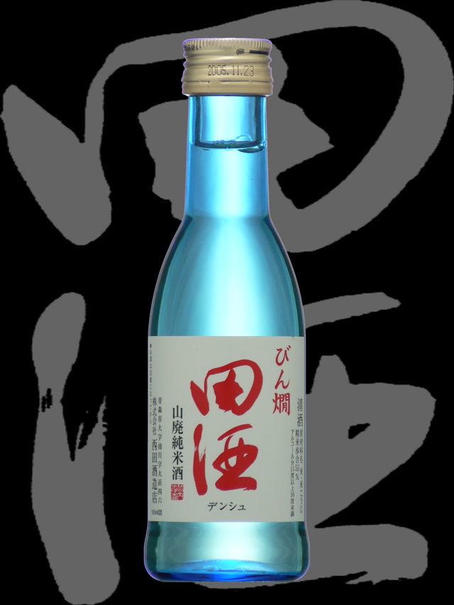 田酒(でんしゅ)「純米」山廃びん燗