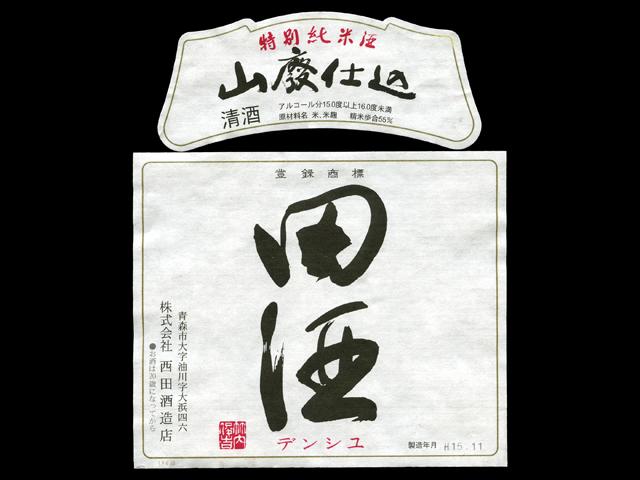 田酒(でんしゅ)「特別純米」山廃仕込ラベル