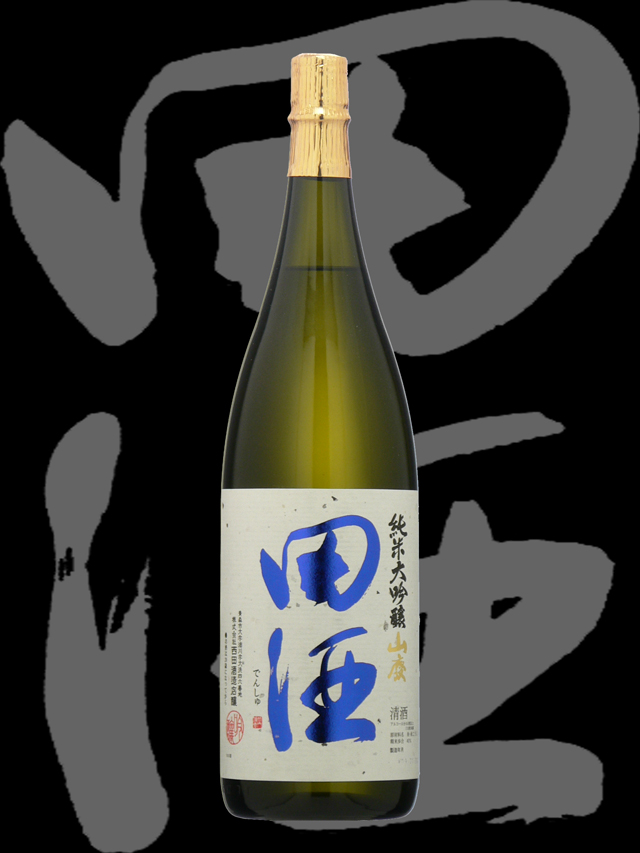 田酒(でんしゅ)「純米大吟醸」山廃