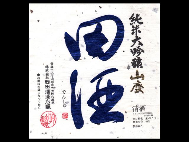 田酒(でんしゅ)「純米大吟醸」山廃ラベル