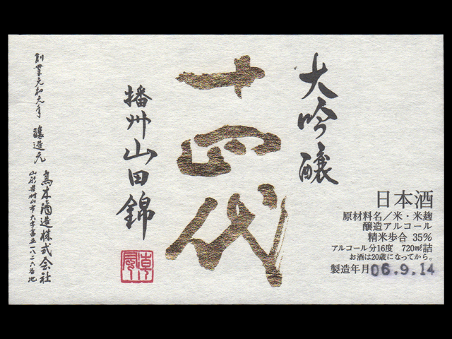十四代(じゅうよんだい)「大吟醸」播州山田錦ラベル