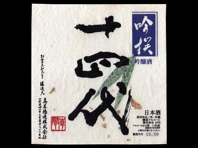 十四代(じゅうよんだい)「吟醸」吟撰播州山田錦ラベル