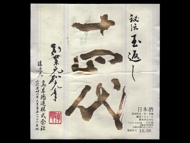 十四代(じゅうよんだい)「特別本醸造」本丸ラベル