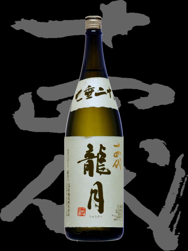 十四代(じゅうよんだい)「純米大吟醸」龍月