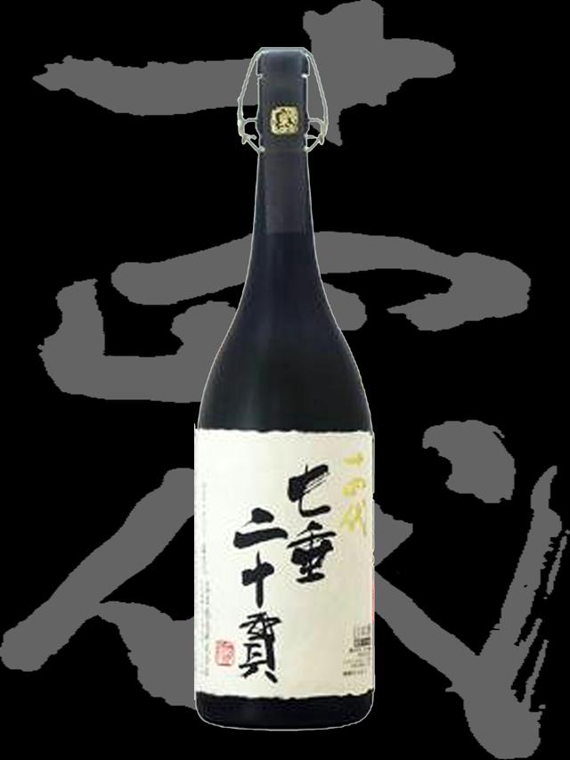 十四代(じゅうよんだい)「純米大吟醸」七垂二十貫愛山
