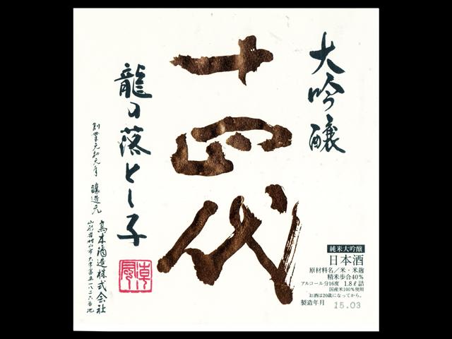 十四代(じゅうよんだい)「純米大吟醸」龍の落とし子生詰ラベル