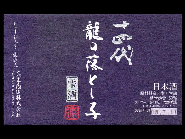 十四代(じゅうよんだい)「純米大吟醸」龍の落とし子雫酒ラベル