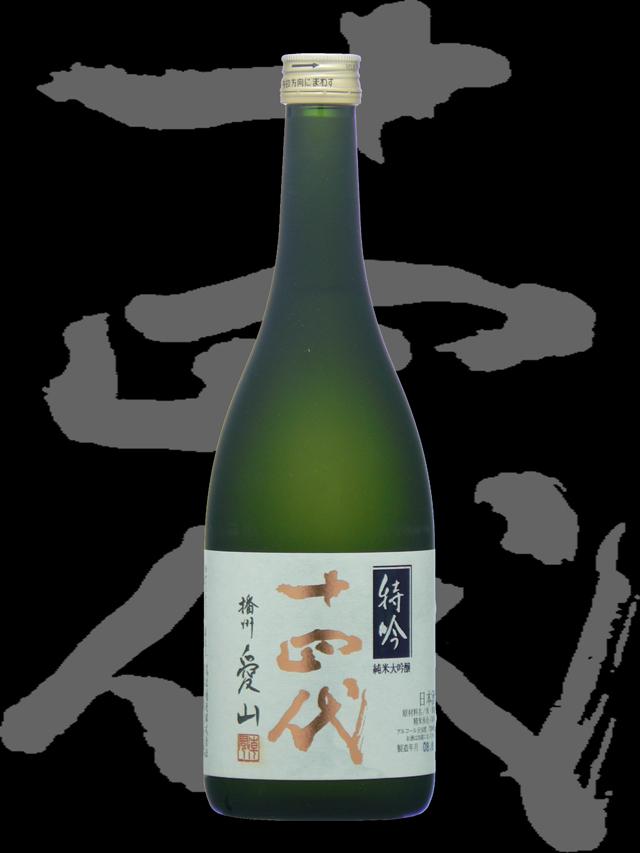 十四代(じゅうよんだい)「純米大吟醸」特吟播州愛山