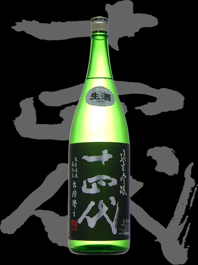 十四代(じゅうよんだい)「純米吟醸」出羽燦々