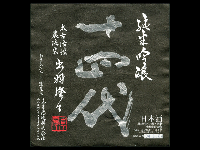 十四代(じゅうよんだい)「純米吟醸」出羽燦々ラベル