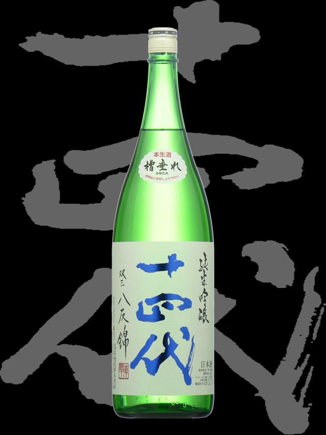 十四代(じゅうよんだい)「純米吟醸」双三八反錦