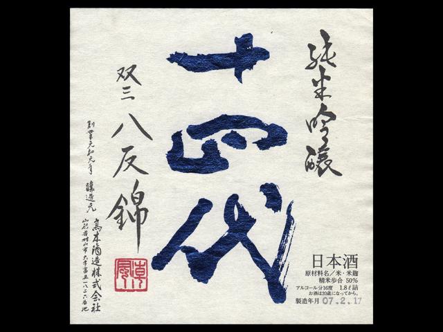 十四代(じゅうよんだい)「純米吟醸」双三八反錦ラベル