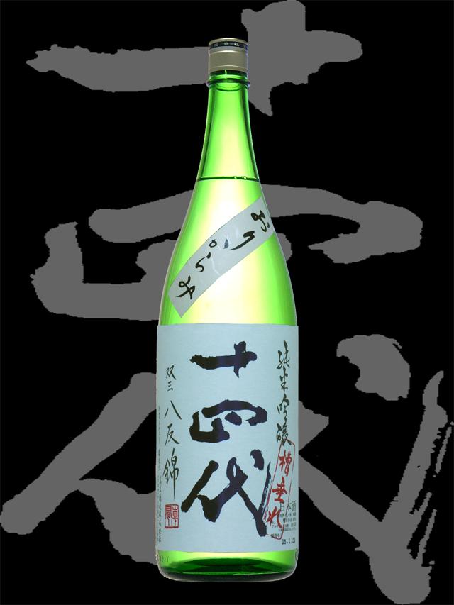 十四代(じゅうよんだい)「純米吟醸」双三八反錦おりがらみ