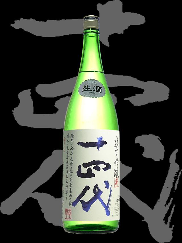 十四代(じゅうよんだい)「純米吟醸」角新本生