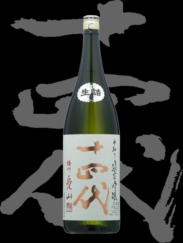 十四代(じゅうよんだい)「純米吟醸」中取り播州愛山