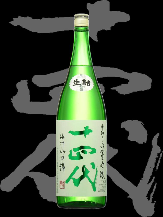十四代(じゅうよんだい)「純米吟醸」中取り播州山田錦