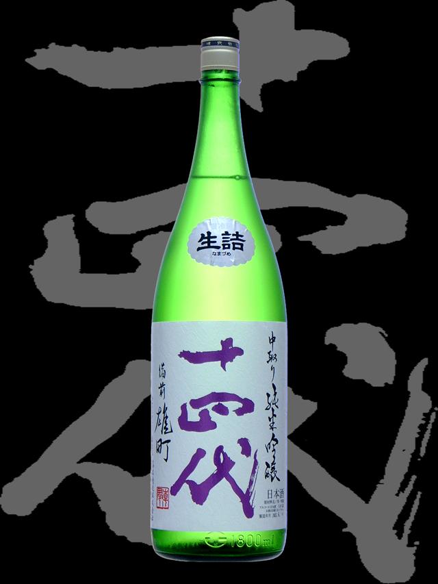 十四代(じゅうよんだい)「純米吟醸」中取り備前雄町