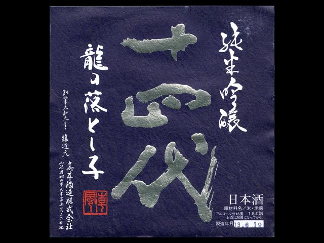 十四代(じゅうよんだい)「純米吟醸」龍の落とし子生詰ラベル