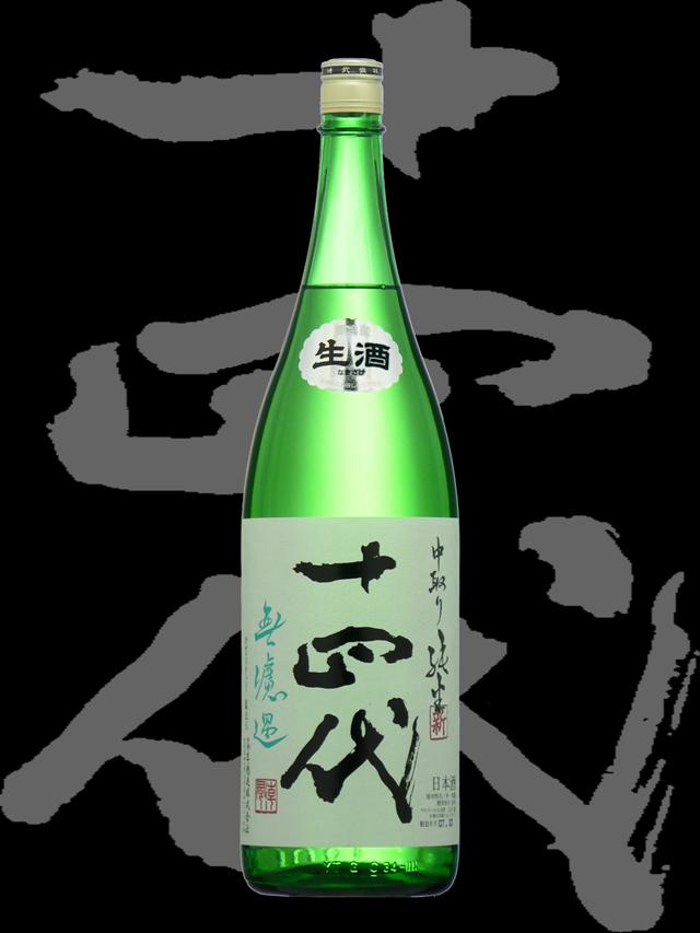 十四代(じゅうよんだい)「純米」中取り無濾過角新本生