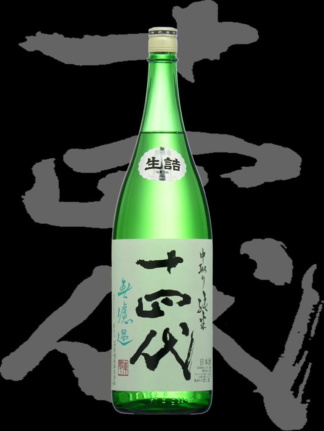 十四代(じゅうよんだい)「純米」中取り無濾過生詰