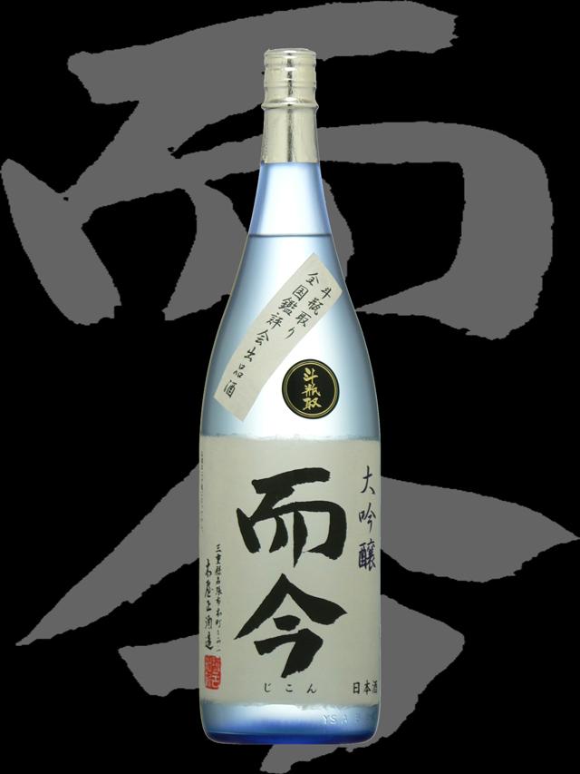而今(じこん)「大吟醸」斗瓶取り全国出品酒1800ml