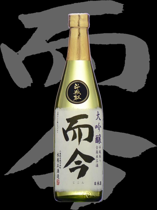 而今(じこん)「大吟醸」斗瓶取り全国出品酒500ml