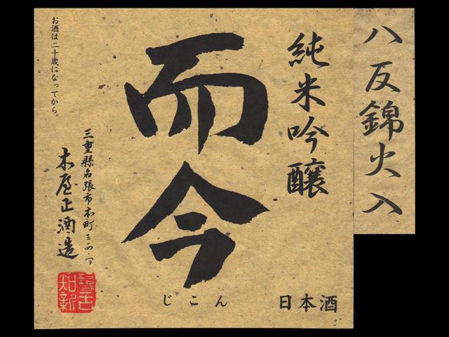 而今(じこん)「純米吟醸」八反錦火入れラベル