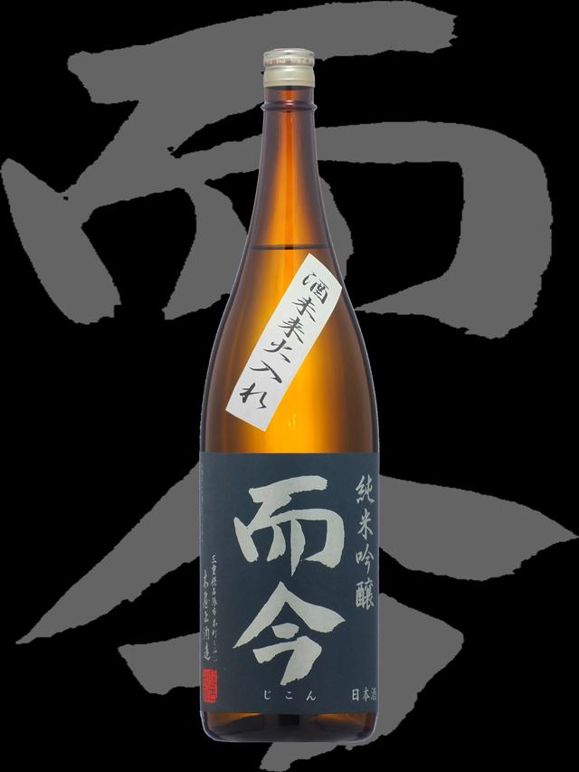 而今(じこん)「純米吟醸」酒未来火入れ