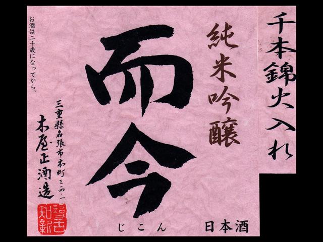 而今(じこん)「純米吟醸」千本錦火入れラベル