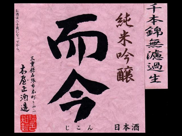 而今(じこん)「純米吟醸」千本錦無濾過生ラベル