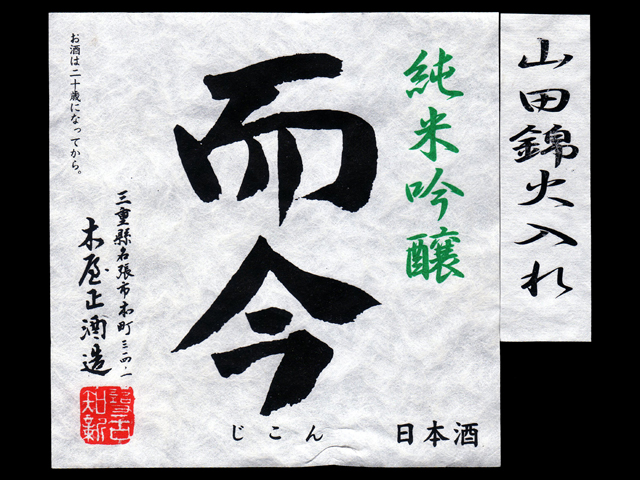 而今(じこん)「純米吟醸」山田錦火入れラベル