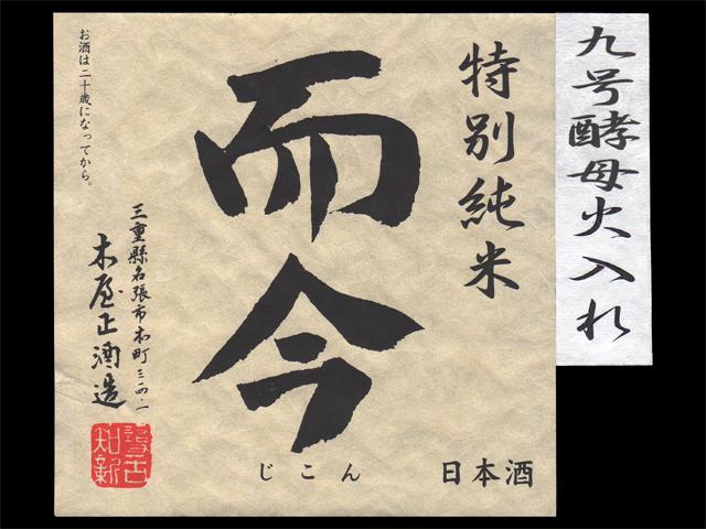 而今(じこん)「特別純米」火入れラベル