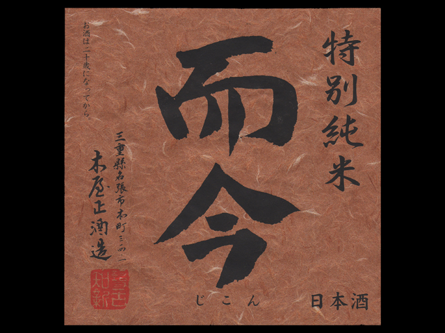 而今(じこん)「特別純米」三重酵母火入れラベル