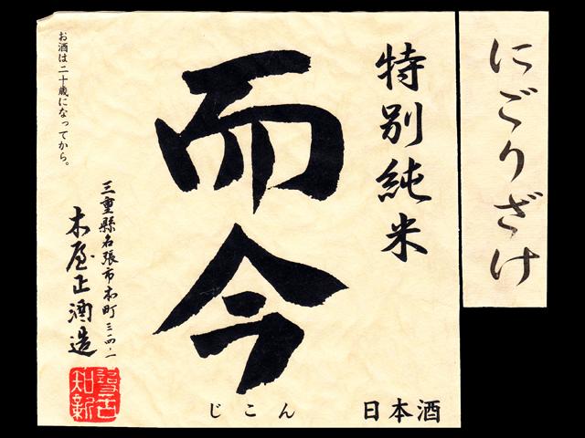 而今(じこん)「特別純米」にごりざけラベル